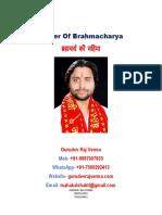 Brahmacharya Sadhana(ब्रह्मचर्य साधना )