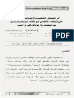 خصائص_الزراعيين_اليمنيين_واتجاهاتهم_اليمن Personal_Characteristics_Agriculturalists_Attitude_Yemen_Alsharjabi_Others