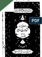 Maqalat Sir Syed Ahmed Khan, Part 06
