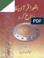 Quran Ka Difa  قرآن کا دفاع از  علی شرف الدین موسوی علی آبادی