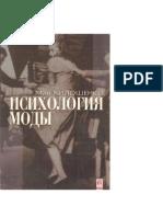 Мая Килошенко ''Психология моды''
