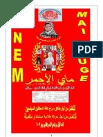 ماي الأحمر نشرة الإتحاد الوطني لطلبة المغرب - مراكش