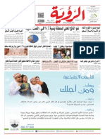 Alroya Newspaper 08-10-2013.pdf