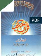 Asaan Al Quraan Ul Hakeem