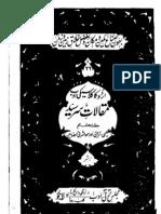 Maqalat Sir Syed Ahmed Khan, Part 08