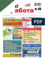 Aviso-rabota (DN) - 40 /125/