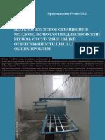 Пытки и жестокое обращение в Молдове, включая Приднестровский регион