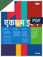 Marathi Litho Printing