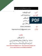 The Hijamah Book in Urdu