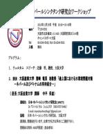 20131009 program agenda
