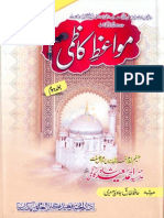 Mawaiz e Kazimi Vol 2