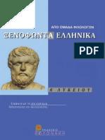 Αρχαία Ελληνικά Α