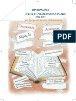 361-400 ελληνικα για μουσουλμανοπαιδα