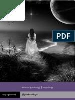 159301691-ၾကယ္တစ္ေသာင္းနဲ႔လ-ေရးသူ-ဂ်ဴနီယာ၀င္းထိန္-PDF