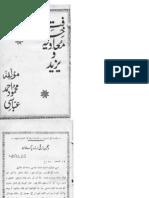 Khilafat e Ameer Maviya (R.A) o Yazeed by Mehmood Ahmed Abbasi Part 1 of 6
