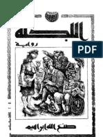 صنع الله ابراهيم - اللجنة