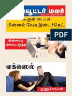 Computer Malar in Tamil-2012-08-06