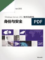 Windows2012动态访问控制