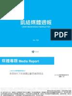 Carat Media NewsLetter 708 Report