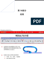 Patran基础教程14_结果
