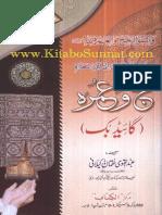 Hajj Aur UmrahGuide-IslamicUrduBook