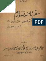 Safarnama Saarim Qazi Abdusamad Sarim Lahore 1950