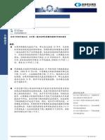 20110829-国泰君安期货-十年糖价