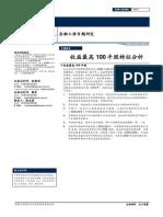 国信证券-金融工程专题研究:收益最高100牛股特征分析-120726