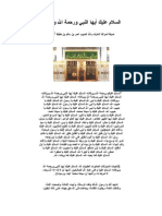 صيغة الصلاة والسلام لمولانا العارف بالله الحبيب عمر بن سالم بن حفيظ