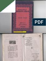 Vallalar Urainadai Book