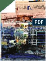 مجلة المهندس اللبنانية عدد 27