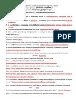 Mehanizacija Pretovara Kol II Resenja