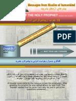 Interview of the Prophet