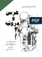 439220f78b5d3 مقالات ابراهيم اصلان بالأهرام كاملة.pdf