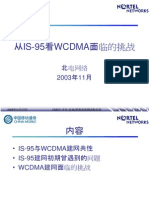 12%2E is 2D95 Challenges 2C Solutions 2C and Relevance to WCDMA 28chinese 29