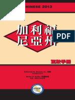 DMV Chineses