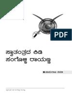 Book on Sangolli Rayanna-PDF