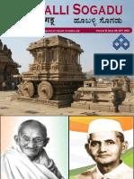 Hooballi Sogadu Oct 2013 Issue Indian Overseas Bank, Hubli Region e-magazine
