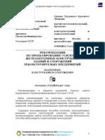 Rekomendatsii Po Proektirovaniyu Usileniya Zhelezobetonnykh Konstruktsii