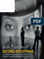"Майкл Фриман ""Взгляд фотографа"""