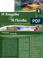 e-book  «Η Χλωρίδα & Η Πανίδα του Ελαιώνα της Ζακύνθου»