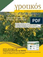 Περιοδικό Αγροτικός Συνεργατισμός 53