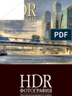 "Дэвид Найтингейл ""HDR-фотография"""