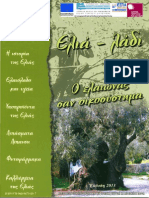 e-book Ελιά-Λάδι - Ο Ελαιώνας σαν οικοσύστημα