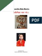 Shri Chandika Mala Mantra (श्रीचंडिका माला मंत्र)