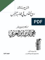 Risalat Ruh al-Quds