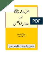 Muhammad (s.) aur Muqaddas Narashans (URDU)