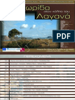 e-book Η Χλωρίδα στον κόλπο του Λαγανά