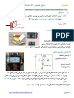 3as-phy-u3-cour-ghazizal-rc