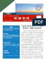 《南海导报》Vol.1 No.10 (2013年10月1日)